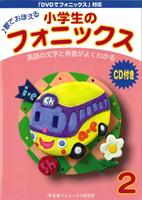 小学生のフォニックス シリーズ 2 | Book with CD