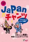 Japanチャンツ CD