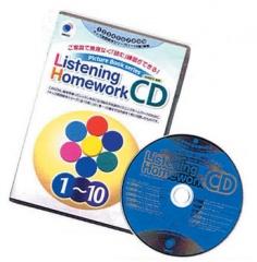 英語絵本シリーズ Listening Homework CD
