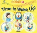 ソングde絵本 Vol.1 Time to Wake Up! | Book with CD