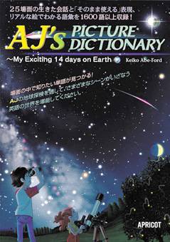 AJ's Picture Dictionary | Picture Dictionary
