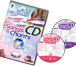 AJ's Picture Dictionary | Songs & Chants CD