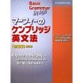 マーフィーのケンブリッジ英文法(初級編) (新訂版・解答なし) | Paperback without Answers