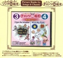 チャンツde絵本 Vol.3+Vol.4 セット 特典DVD付