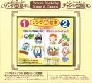 ソングde絵本 1&2セット DVD付