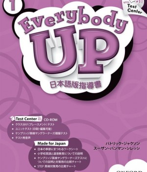 Everybody Up Level 1 |  日本語版指導書(テストCD-ROM付き)