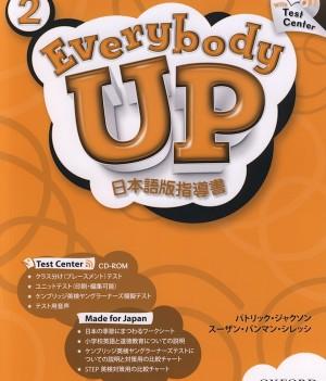Everybody Up Level 2 |  日本語版指導書(テストCD-ROM付き)