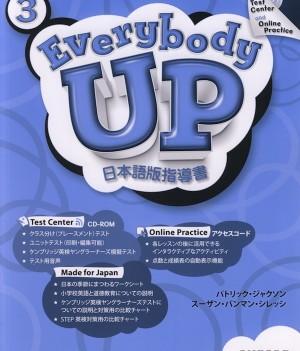 Everybody Up Level 3 |  日本語版指導書(テストCD-ROM付き)