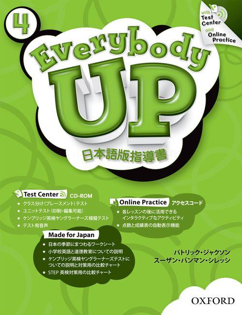 Everybody Up Level 4 |  日本語版指導書(テストCD-ROM付き)