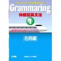 Grammaring 1 | Text