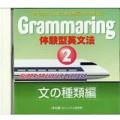 Grammaring 2 | CD