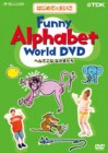 Funny Alphabet World  へんてこABC DVD