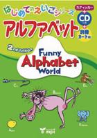 アルファベット Funny Alphabet World (2/E) Workbook + CD + Cards