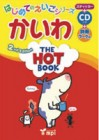 かいわ The Hot Book (2/E) Workbook + CD
