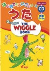 うた The Wiggle Book (2/E) Workbook + CD