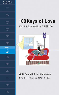 100 Key of Love  | Level 3 Book
