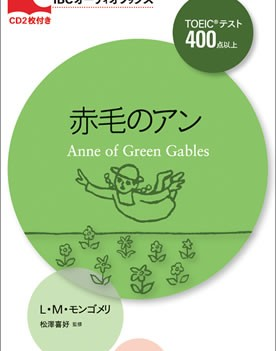Anne of Green Gables  | Book with CD (TOEIC TEST 400)