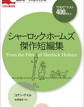 From the Files of Sherlock Holmes | Book with CD (TOEIC TEST 400)