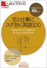 Signposts For Balance In Love And Work | Book with CD (TOEIC TEST 350)