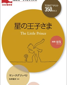 The Little Prince | Book with CD (TOEIC TEST 350)