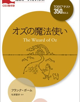 The Wizard of Oz  | Book with CD (TOEIC TEST 350)