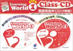 Learning World Book 1 | Class CDs