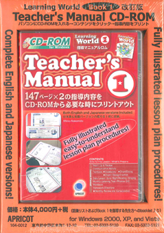 Learning World Book 1 | Teacher's Manual CD-ROM