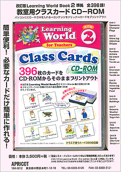 Learning World Book 2 | Class Cards CD-ROM