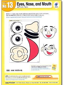 No. 13 Eyes