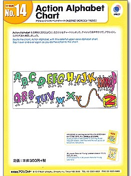 No. 14 Action Alphabet Chart | Teacher's Aids