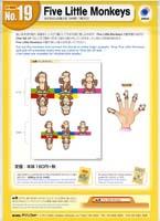 No. 19 Five Little Monkeys | Teacher's Aids
