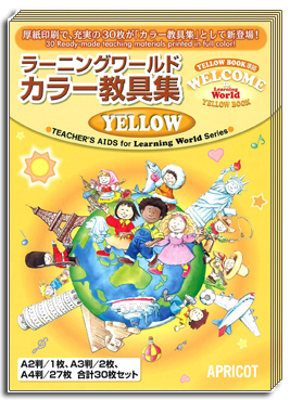 Welcome to Learning World Yellow Book |  TEACHER'S AIDS