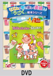 milkshakedvd