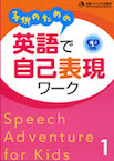 MPI Speech Adventure for Kids
