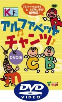 アルファベットチャンツ DVD