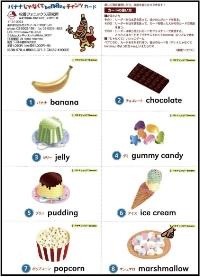 バナナじゃなくてbananaチャンツ カード | Cards (x180)