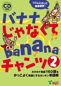 バナナじゃなくてbananaチャンツ 2 | Book with CD