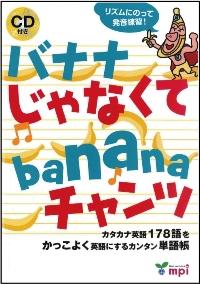 バナナじゃなくてbananaチャンツ | Book with CD