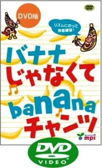 バナナじゃなくてbananaチャンツ DVD