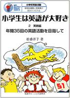 小学生は英語が大好き 2 実践編 (7011) | Teacher's Book