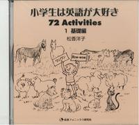 小学生は英語が大好き 1 基礎編 CD 72 Activities | CD