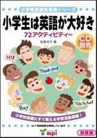 小学生は英語が大好き 1 基礎編 72 Activities | Teacher's Book (Japanese)