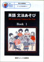 Grammar Game for Fun英語文法あそび1