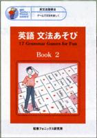 Grammar Game for Fun英語文法あそび2
