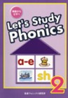 Let's Study Phonics 2 | Student Book
