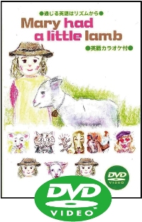 Mary Had a Little Lamb | DVD