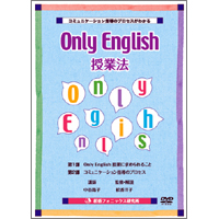 Only English 授業法 DVD
