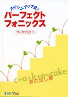 パーフェクトフォニックス 1 ワークブック