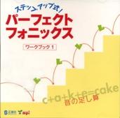 パーフェクトフォニックス 1 CD