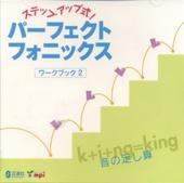 パーフェクトフォニックス 2 CD